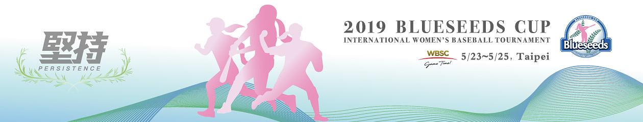 2019 芙彤盃國際女子棒球邀請賽